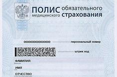 Обязательное Медецинское Страхование, Услуги по  ОМС, Красноярск