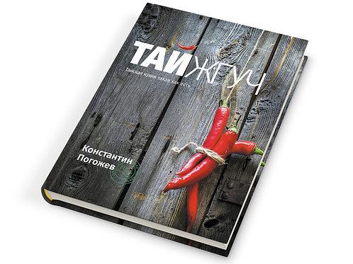 """Книга """"ТайЖгуч"""" - Рецепты тайской кухни"""