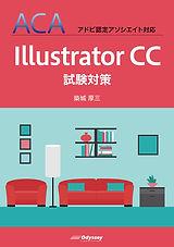 aca-illustrator.jpg