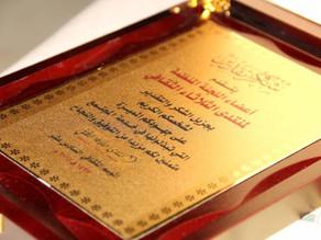 منتدى الثلاثاء الثقافي يكرم جائزة رسالة للعمل التطوعي