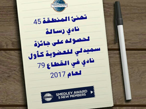 رسالة أول نادي يحقق جائزة سميدلي 2017