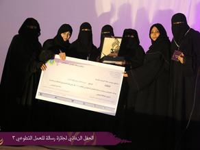 جائزة رسالة للعمل التطوعي تحتفي بالفائزين بجوائزها