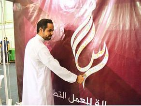 ختام فعالية ركن الجائزة في مهرجان الدوخلة