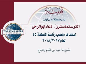 انتخاب دعاء أبوالرحي كرئيسة للمنطقة 45