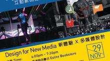 「設計營商周2014」前哨活動  —「香港設計」系列分享會 (第五場) 新體驗 X  多媒體設計