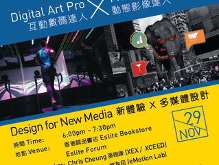 BODW 2014: Designed by Hong Kong 5th Episode - Design for New Media