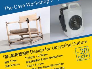 「設計營商周2014」前哨活動  —「香港設計」系列分享會 (第三場) 「舊物重生」The Cave Workshop  x 「星級改造」張瑋晉 「『星』級再造設計」