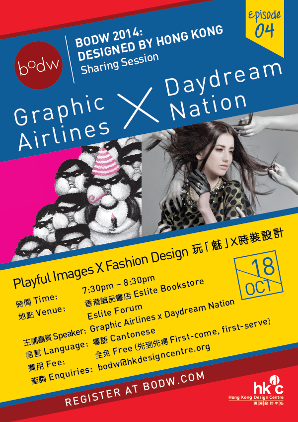 BODW2014-SS04.png