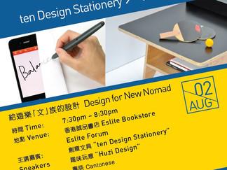 「設計營商周2014」前哨活動  —「香港設計」系列分享會 (第二場) 創意文具 ten Design Stationery X 趣味玩意 Huzi Design 給遊樂「文」族的設計