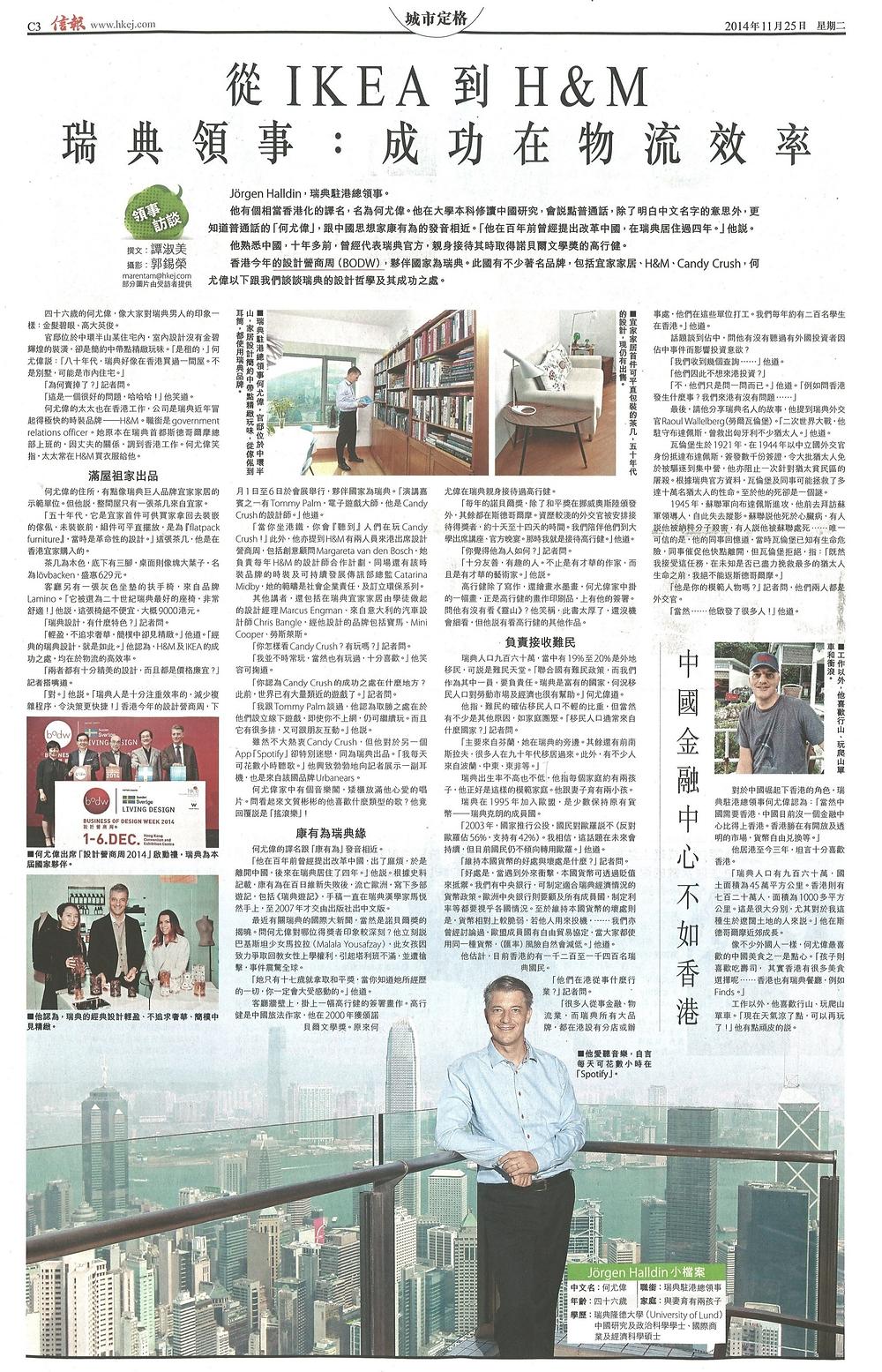 2014-11-25_BODW2014_HK-Economic-Journal_P.C3.png