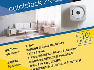「設計營商周2014」前哨活動  —「香港設計」 深澤直人X 本地品牌Outofstock首場分享會 「不簡單的簡約設計」