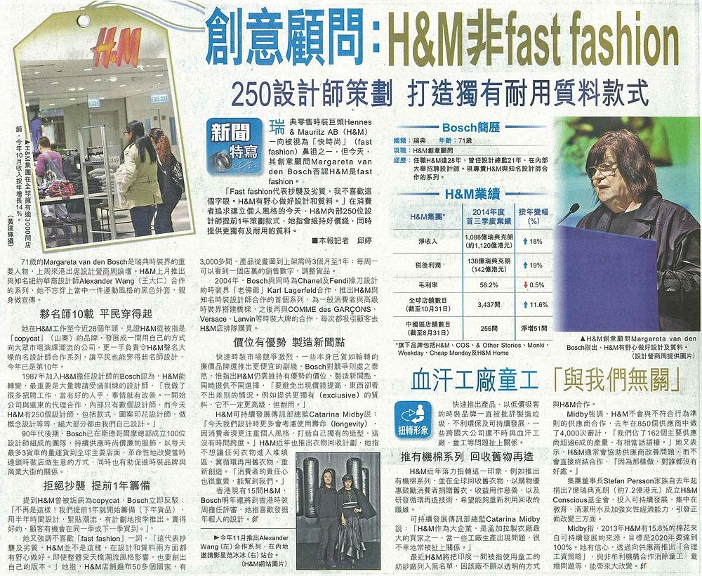 2014-12-12_HK-Economic-Times_P.A17_H&M.png