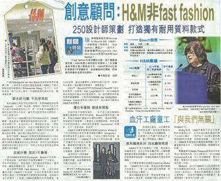 創意顧問:H&M非fast fashion