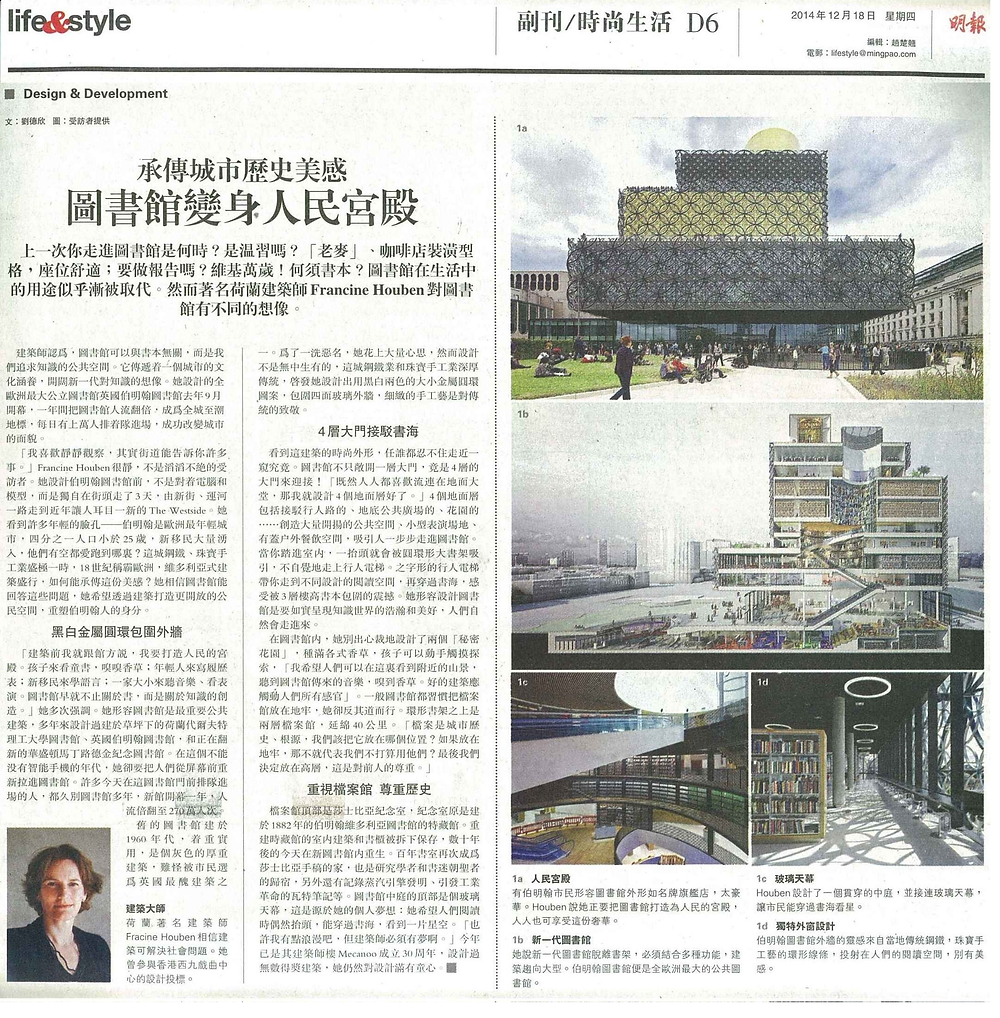 18Dec14Ming-Pao-Daily-News-(P.D6).png