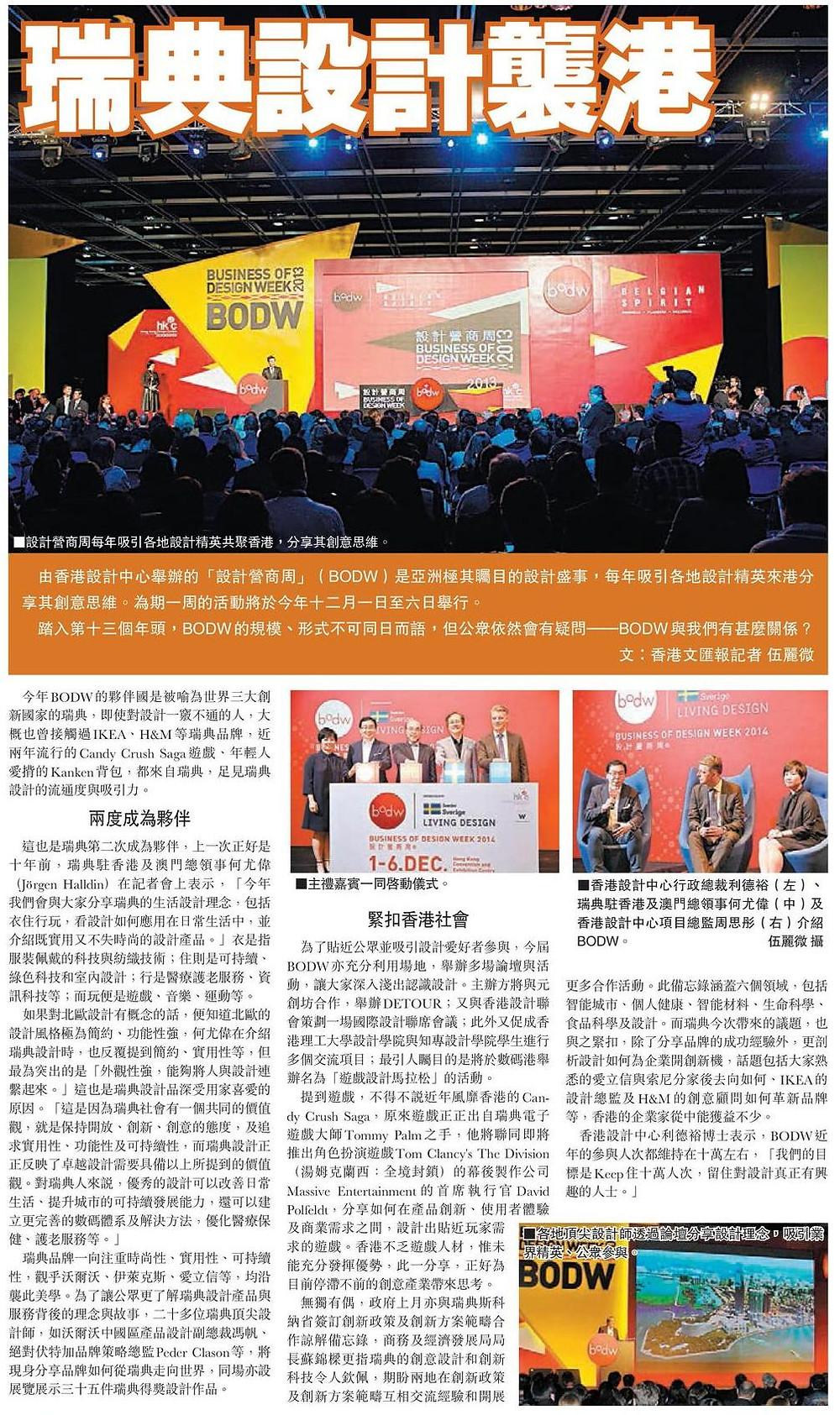 1_HKD_20Sep2014_Wen Wei Po_A26_BODW.JPG