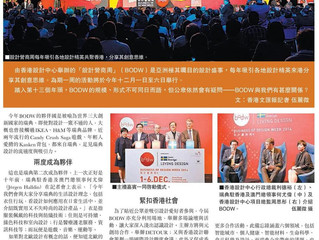 BODW 2014 X Wen Wei Po Coverage in Hong Kong