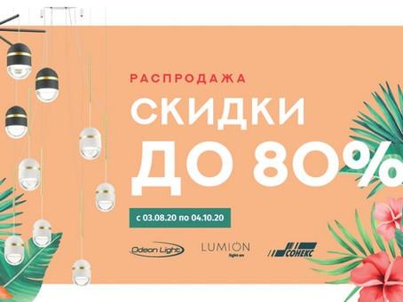 Новая распродажа СОНЕКС