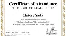 ディーバック・チョプラ博士のソウル・オブ・リーダーシップ認定講座修了証