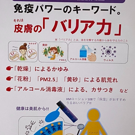 免疫力をつけて皮膚を守りましょう