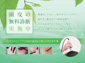 まずは無料頭皮診断にお越しくださいませ(*^_^*)