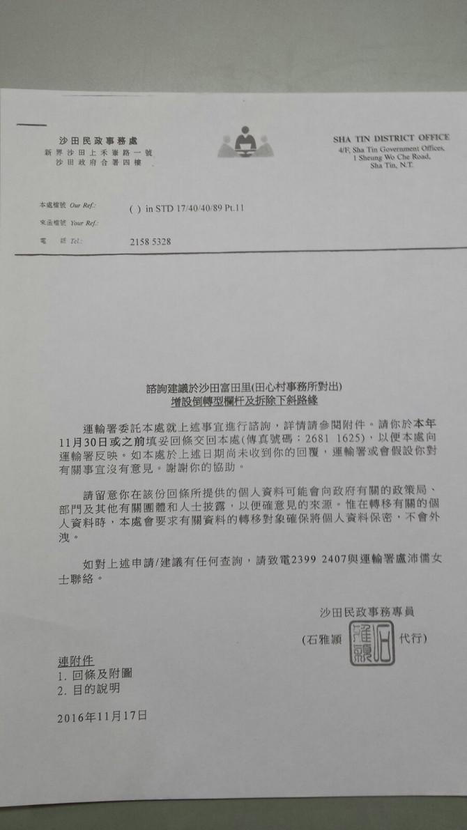 田心村事務處對出 2016年11月17日 收到民政事務專員,有關投訴文件 增設倒轉型欄杆及拆除下斜路緣