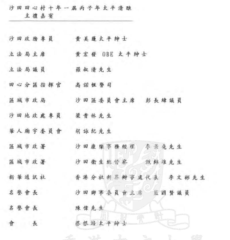 1996司儀稿1