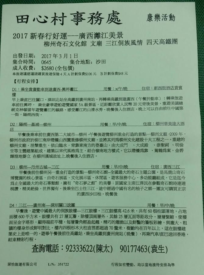 2017年3月1日-新春行好運--廣西灕江美景