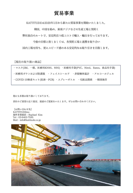 HP貿易事業ページ.jpg