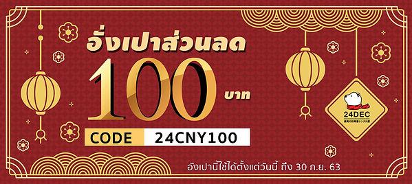 web-CHINESS-COUPON-100.jpg