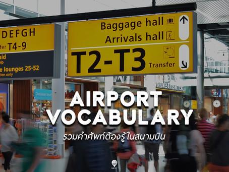 รวมคำศัพท์ต้องรู้ในสนามบิน