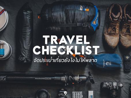 Travel Check List จัดกระเป๋าฉบับเทพ