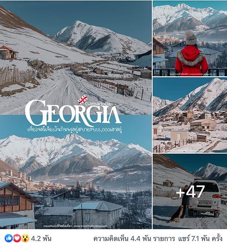TravelHolic ชีวิตติดเที่ยว - Georgia.png