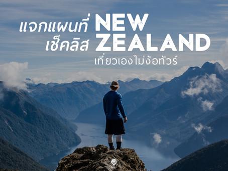 แจกฟรี! แผนที่ New Zealand เที่ยวเองไม่ง้อทัวร์