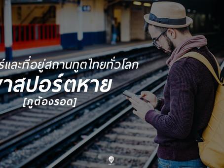 พาสปอร์ตหาย!! กูต้องรอด รวมเบอร์สถานฑูตไทยทั่วโลก