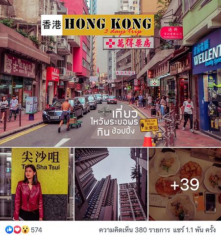 crazy journey - HK.png