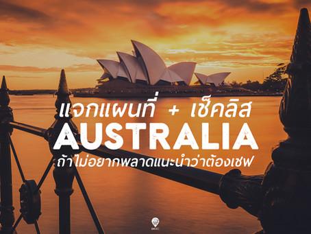 แจกฟรี! แผนที่ Australia Map เชฟรัวๆ ถ้าไม่อยากหลง