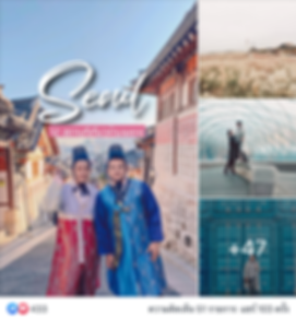 Oneเดย์-Seoul.png