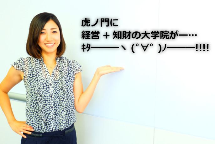 「知財×MBA」東京虎ノ門に新大学院設置
