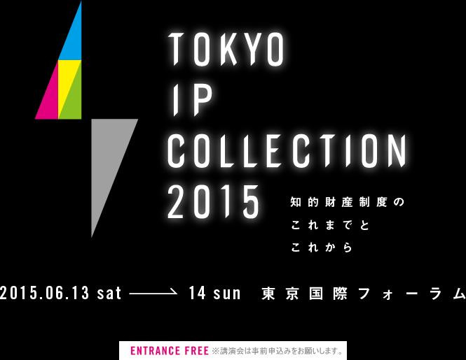 TOKYO IP COLLECTION 2015 が遂に始動
