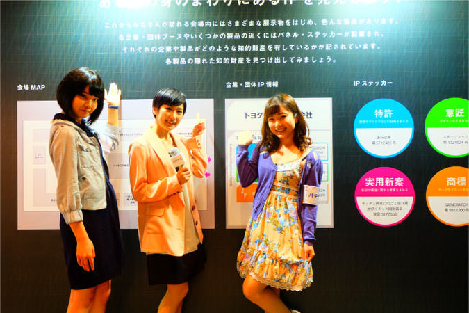いざ、知財の世界へ!~TOKYO IP COLLECTION 2015~
