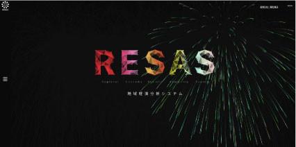 地域経済分析システム(RESAS(リーサス)