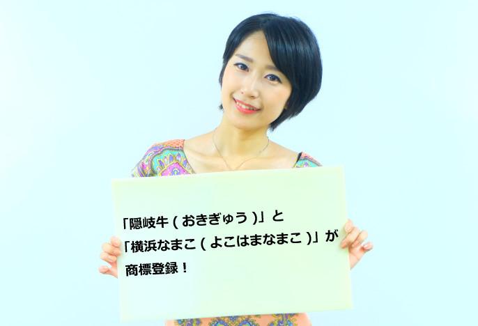 「隠岐牛(おきぎゅう)」と「横浜なまこ(よこはまなまこ)」が商標登録!