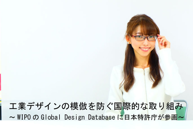工業デザインの模倣を防ぐ国際的な取り組み ~WIPOのGlobal Design Databaseに日本特許庁が参画~
