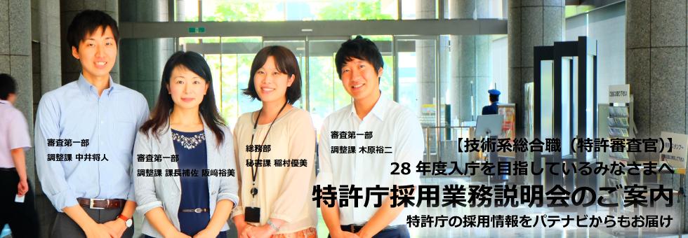 特許庁メニュー4-2.png
