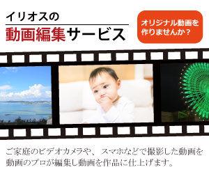 イリオスの動画編集サービス