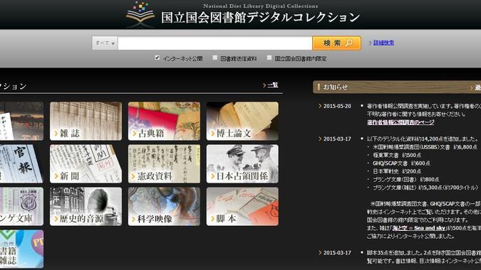 国立国会図書館デジタルコレクションで「著作者情報公開調査のページ」がUPされている件
