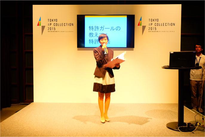 パテナビイメージガール&特許ガールの由樹美来(ゆうき みく)さん登壇