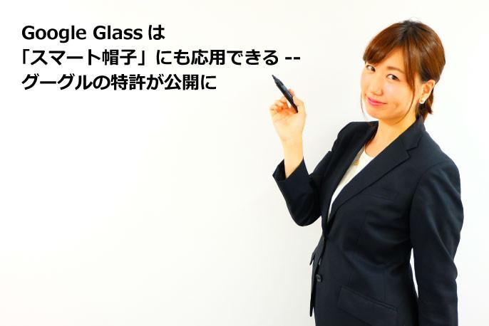 Google Glassはどうなる!?
