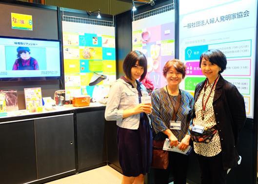 一般社団法人婦人発明家協会~TOKYO IP COLLECTION 2015~