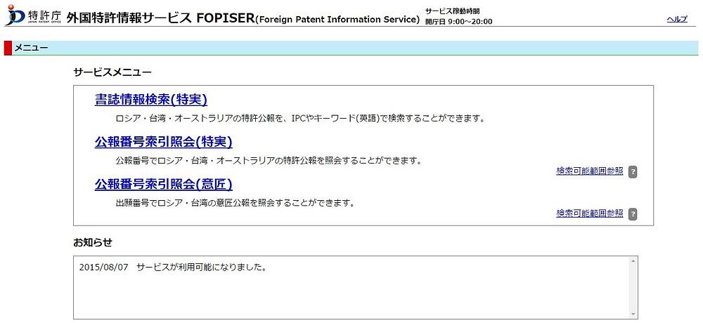 外国特許情報サービス「FOPISER」開始!